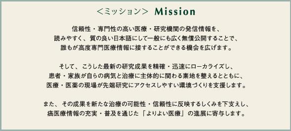 <ミッション> Mission